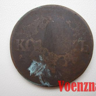 5 копеек, Царская Россия, 1835 год