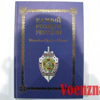 Книга 'Карний розшук України' у кольоровому друці