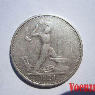 1 полтинник 1924 г., серебро, Ag!