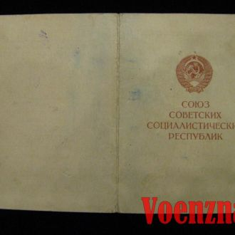 Удостоверение к медали 'За освобождение Белграда'