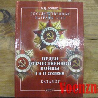 Каталог 'Орден Отечественной войны 1 и 2 степени'
