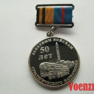 """Медаль """"50 лет РВСН"""" Минобороны РФ"""