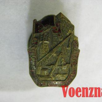 Знак 'Отличник соцсоревнования минтяжстроя', №4739