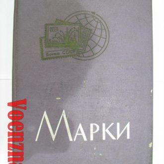 Альбом почтовых марок разнонаправленной тематики