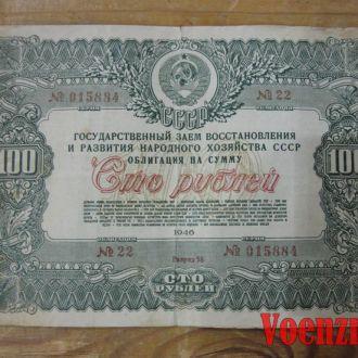 Облигация 100 рублей, 1946 год