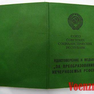 За преобразование нечерноземья РСФСР, Щеглова