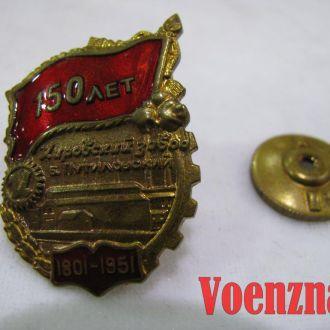 Знак '150 лет Кировскому заводу. 1801-1951 гг.'