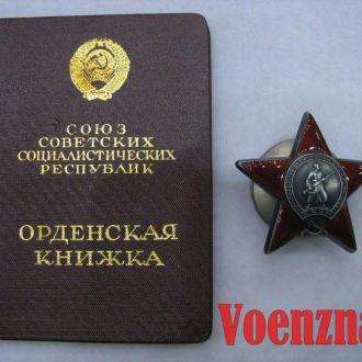 Орден Красной Звезды №3267741 на женщину