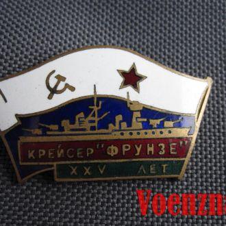 Морской знак 'Крейсер ''Фрунзе'', XXV лет'