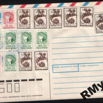 Украина (1992) - конверт # 3