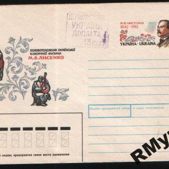 Украина (1992) - конверт # 1
