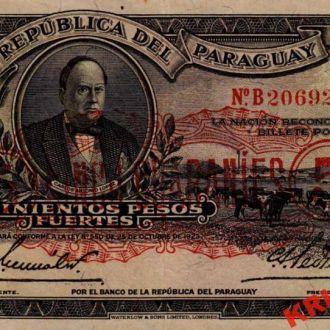 Парагвай 5 гуарани 1943 год. КОПИЯ
