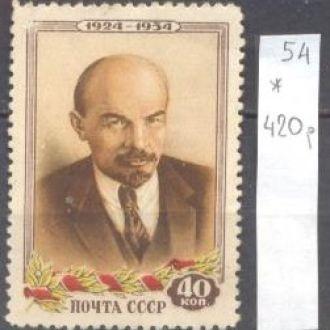 СССР 1954 Ленин 40 коп живопись * м