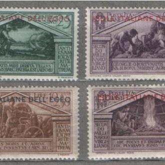 Италия. Эгейские о-ва (1930) - неполная серия*
