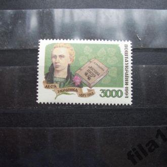 марка Украины 1995 н/гаш №77 Леся Украинка