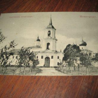 Открытка Новгород царизм