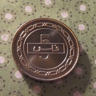 Бахрейн 2007 год монета 5 филсов !