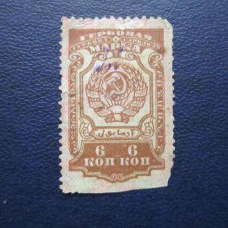 непочтовая гербовая марка 30-е года