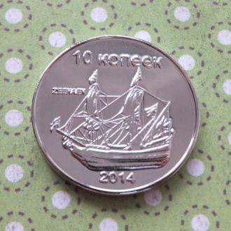 Сахалин остров 2014 год монета 10 копеек парусник !