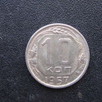 10 копеек СССР 1957