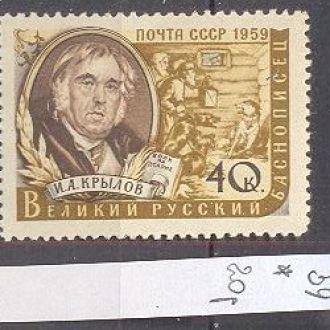 СССР 1959 Крылов люди ппоэт басни собаки волк * м