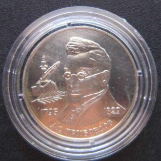 2 рубля Россия 1995 Грибоедов серебро