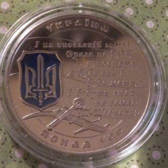 Україна понад усе медаль козак емаль жетон !