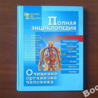 Полная энциклопедия: Очищение организма человека