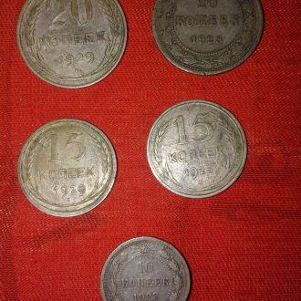 Набор монет. МОНЕТЫ ДО РЕФОРМЫ ! Серебро .