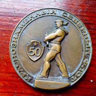 настольная медаль 50 лет северному флоту 1933-1983