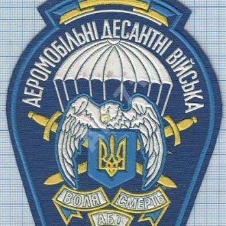 Шеврон ВДВ Украины Аэромобильные войска Десант Спецназ  ЗСУ.