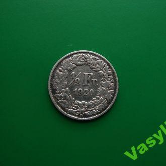 Швейцария 1/2 франка 1920 г. Редкие!  Сохран!!!