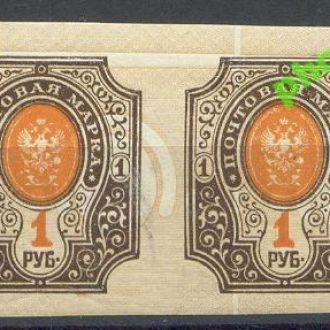 Россия 1919 стандарт 1 руб.смещение фона 2м.**