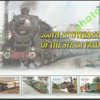 Невис 2004 транспорт железная дорога Клб**