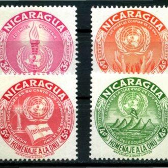 Никарагуа 1954 Юбилей Мі:1061,1065-1067 0,8 евро