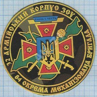 Шеврон ВС Украины. 32 корпус. 84 ОМБр. Крым ЗСУ