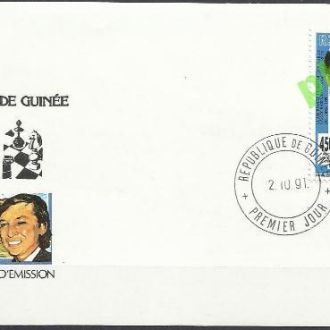Гвинея 1991 шахматы Карпов Каспаров 1м.КПД