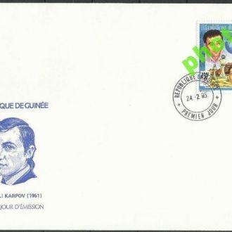 Гвинея 1993 шахматы Карпов Каспаров надп. серебро