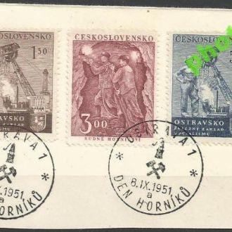 Чехословакия 1951 шахтеры 3м.+СГ