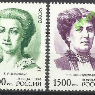 Россия 1996 Европа СЕПТ известные женщины 2м.**