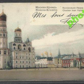 Россия 1901 ? Москва Колокольня Ивана Великого ПК