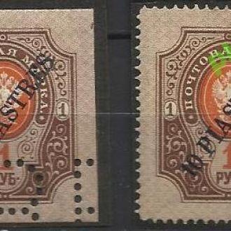 Россия 1903 Левант надп. 10 пиа/1 руб. Проба б/з +