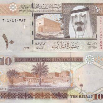 Saudi Arabia Сауд. Аравия 10 Riyals 2012 UNC Javir