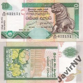 Sri Lanka Шри Ланка - 10 Rupees 2006 UNC JavirNV