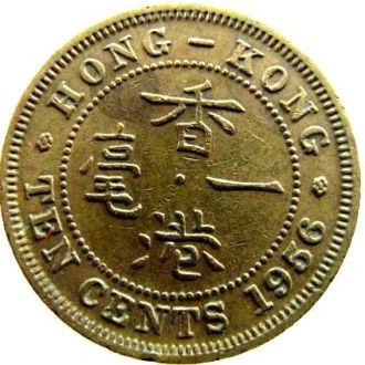 Гон Конг 10 центов 1956 год