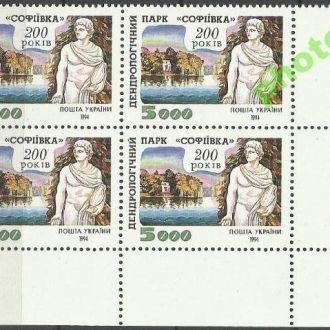 Украина 1994 дендрологический парк Софиевка 4х1м.*