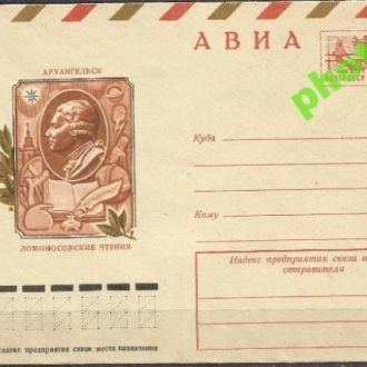 СССР 1975 ХМК* 75-345 космос Архангельск Ломоносов