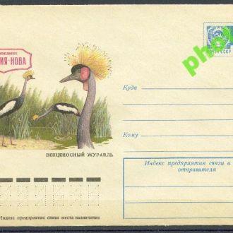 СССР 1975 ХМК* 75-456 фауна птицы журавль