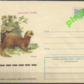 СССР 1975 ХМК* 75-576 фауна колонок заповедник Сто