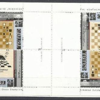 Армения 1996 шахматы буклет+СГ ПД